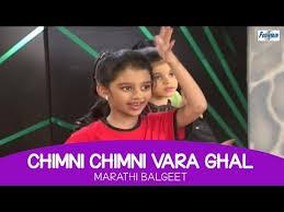 chimni chimni vara ghal marathi