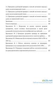 основы системного подхода к аудиту финансовых результатов Концептуальные основы системного подхода к аудиту финансовых результатов