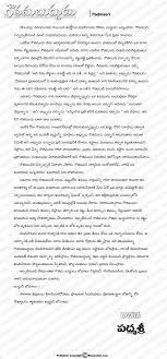 tags gautama buddha history in telugu script com  blog posts gautama buddha history in telugu script