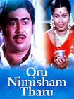 Thikkurisi Sukumaran Nair Oru Nimisham Tharu Movie