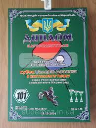 Сертификат наградной наградной диплом продажа цена в Запорожье   Поздравительный диплом фото 5