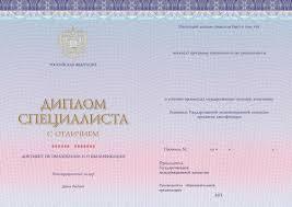 Купить диплом о высшем образовании в России на бланке ГОЗНАК  Купить диплом о высшем образовании в России