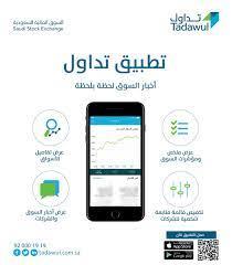 "Saudi Exchange   تداول السعودية a Twitter: ""تطبيق #تداول بنسخته الجديدة  يوفر لك العديد من المزايا لتتابع أخبار سوق الأسهم بالطريقة التي تناسبك  https://t.co/jauRlx6KMG… https://t.co/NuZF4oLyMr"""
