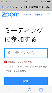 Zoom この ミーティング id は 無効 です