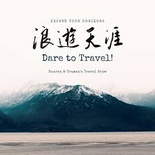 浪遊天涯 Dare to travel
