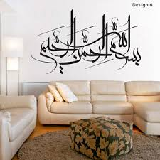lovely arabic wall art home decor ideas islamic sticker muslim wallart bismillah quran 786 image is on islamic calligraphy wall art uk with innovation inspiration arabic wall art modern home allah huma noor