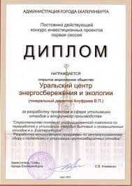 Лицензии сертификаты дипломы Диплом за разработку проектов в сфере утилизации отходов и вторичного производства март 2003 года