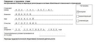 составить и сдать отчет по форме СЗВ К  Как составить и сдать отчет по форме СЗВ К