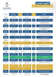 التقويم الجامعي للعام الجامعي 41 - 1442 - Community College - Najran  University