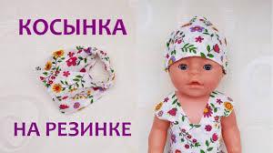 Одежда для кукол Беби Бон. Косынка на резинке. Clothes for ...