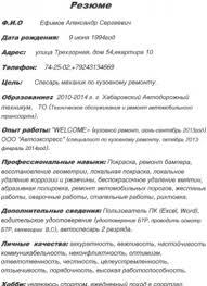 Банк резюме выпускников спец ТО Банк резюме выпускников спец  2013 2014 год выпуска