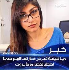 ترافة شعر - مايا خليفة تعرض نظارتها للبيع من اجل ضحايا لبنان