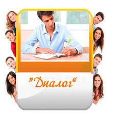 Сервис по выполнению работ для студентов в Новосибирске Диалог в Новосибирске