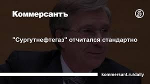 Сургутнефтегаз отчитался стандартно Газета Коммерсантъ №   Сургутнефтегаз отчитался стандартно Газета Коммерсантъ № 76 5108 от 06 05 2013