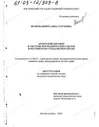 Диссертация на тему Агентский договор в системе посреднических  Агентский договор в системе посреднических сделок в российском гражданском праве тема диссертации и автореферата по ВАК 12 00 03 кандидат юридических наук