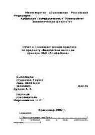Отчет о производственной практике по предмету Банковское дело на  Отчет о производственной практике по предмету Банковское дело на примере ОАО Альфа
