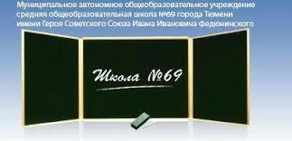Новости <- Школа 69 город Тюмень
