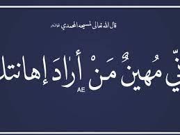 قراءة في وحي الميرزا الإنجليزي - وصدق المسيح الموعود عَلَيهِ السَلام - بساط  أحمدي
