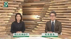 ニュース ウォッチ 9 キャスター 和久田