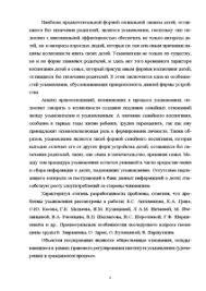 Усыновление удочерение в гражданском процессе Дипломная Дипломная Усыновление удочерение в гражданском процессе 4