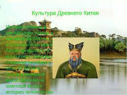 Презентация на тему Культура Древнего Китая презентации по  История китайской цивилизации началась примерно за1500 лет до н э За нескольк