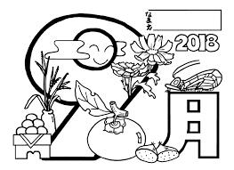 カレンダー 平成30年9月 22 ぬりえ当番高齢者介護無料