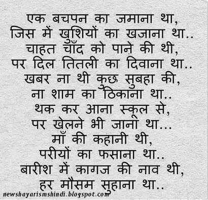 hindi poetry on life in english
