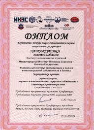 diplom jpg Диплом ЗАО СОИС за разработку Стратегии охраны защиты и использования интеллектуальной собственности в Евразийском экономическом союзе
