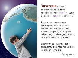 Презентация на тему Экология Экологические проблемы  3 Экология слово