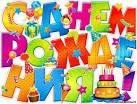 Поздравления с днем рождения с удачей