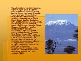 Реферат География Африки География Африки
