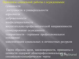 Презентация на тему ГБОУ ВПО УГМУ Минздрава РФ Кафедра  5 Принципы социальной работы