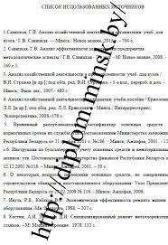 Диплом на заказ Минск Пути повышения эффективности  Пути повышения эффективности использования основных средств