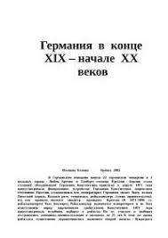 Германия в конце xix начале xx веков реферат по теории  Германия в конце xix начале xx веков реферат по теории государства и права скачать бесплатно