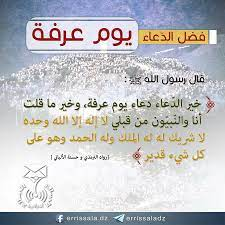 ✏ هل #الدعاء_يوم_عرفة خاص بالحجاج... - محبو الشيخ محمد فركوس