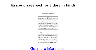 essay on respect for elders in hindi google docs