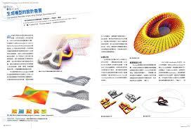architecture design concept. Unusual Ideas Design 2 Architectural Concept Development Architecture Examples L In R