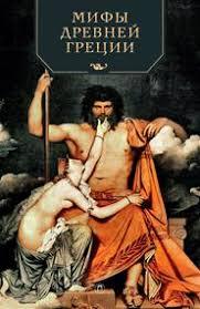 <b>Кун Николай Альбертович</b> - Мифы Древней Греции, скачать или ...