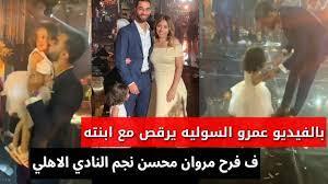 عمرو السوليه يرقص مع بنته ولاعبي النادي الاهلي ف فرح مروان محسن - YouTube