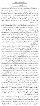 defence day brief history in urdu pakword pak army defence day sms in urdu