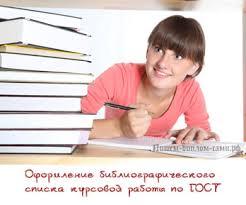 Список литературы курсовой работы Оформление по ГОСТу образец список литературы курсовой работы