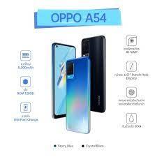 New] OPPO A54 (4+128) โทรศัพท์มือถือ จอกว้าง 6.5 นิ้ว แบตเตอรี่ 5000 mAh  พร้อมของแถม รับประกัน 12 เดือน