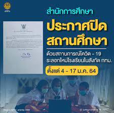 ประกาศขยายเวลาปิดสถานศึกษา โรงเรียนในสังกัด กทม. ถึง 17 ม.ค. 2564