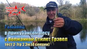 Рыбалка в прикубанском лесу с <b>Волжанкой Стилет</b> Трэвел тест 2 ...