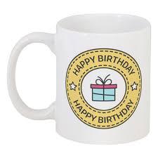 <b>Кружка Happy Birthday</b> #2179149 в Москве – купить <b>кружку</b> с ...