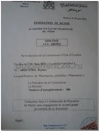 Марокко Подтверждение диплома Блог Документ  Марокко подтверждение диплома