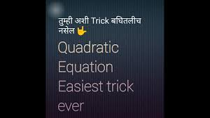 quadratic equation trick part 1 for bank and insurance exam