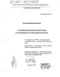 Диссертация на тему Уголовная политика Монголии в отношении  Диссертация и автореферат на тему Уголовная политика Монголии в отношении несовершеннолетних