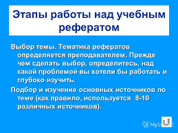 Презентация на тему Как составить реферат Как составить реферат  6 Этапы