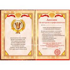 Поздравительные Дипломы  Поздравительный Диплом За мастерство и профессионализм gk 52059